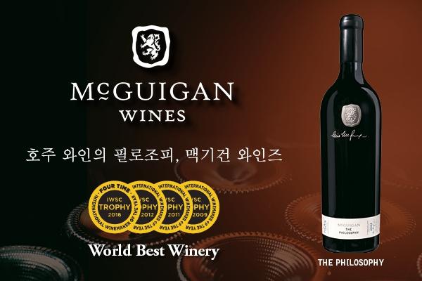 세계적인 와이너리 <맥기건 와인즈>,  프리미엄 와인 수입사 ㈜와이넬 통해 한국 시장 연착륙