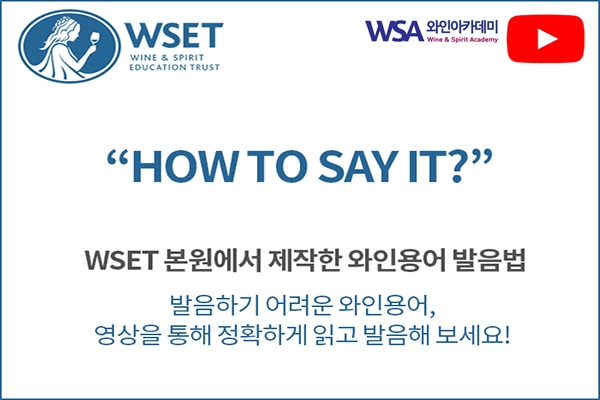 WSETGlobal, HOW TO SAY IT?  와인발음영상 YouTube 업로드