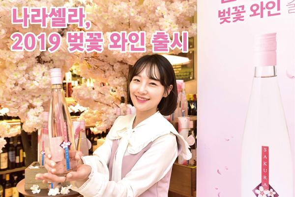 나라셀라, 화사한 봄을 담은 2019년 '벚꽃 와인' 출시!