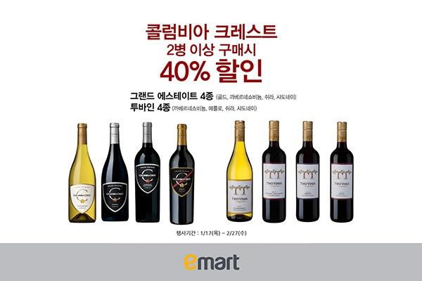 워싱턴주 대표 와인 '콜롬비아 크레스트' 이마트 릴레이 할인