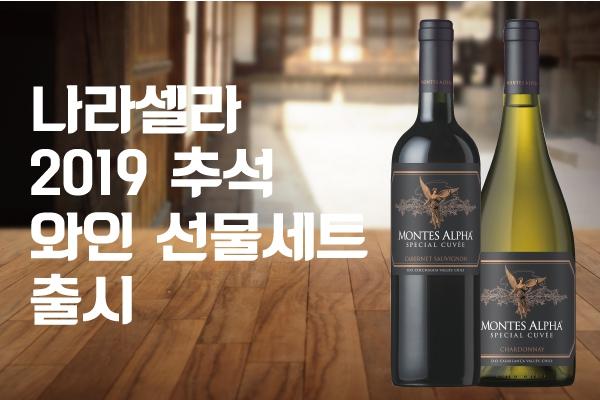 나라셀라, 2019 추석 와인 선물세트 63여종 출시!