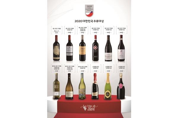레뱅드매일, 2020 대한민국 주류대상 12개 대상 수상