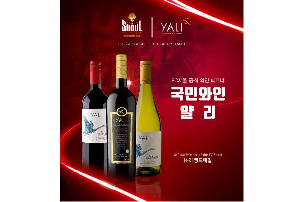 칠레 국민와인 얄리, FC 서울 공식 와인 파트너 선정