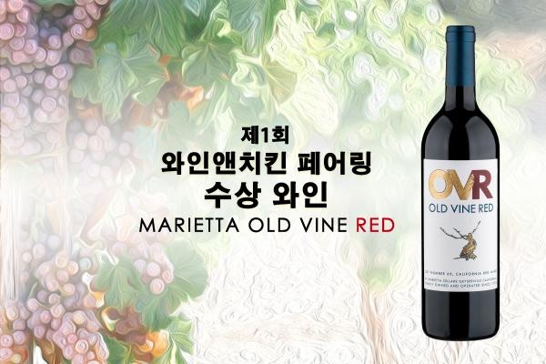 와인 전문가도 인정한 이마트 트레이더스 가성비 와인 '마리에따 올드 바인 레드' 인기