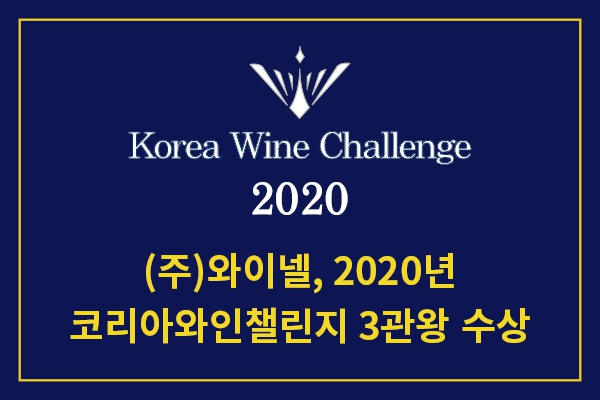 (주)와이넬, 2020년 코리아와인챌린지 3관왕 석권, 총 32종 수상 쾌거