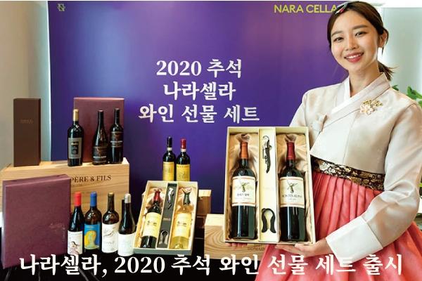 나라셀라, 2020 추석 와인 선물 세트83종 출시!