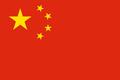 중국(China)