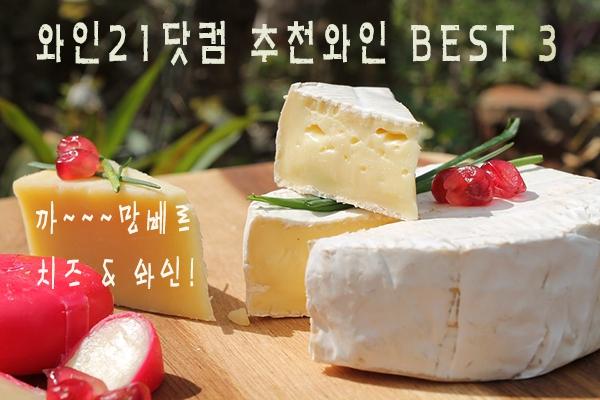 와인21닷컴 추천와인 BEST3 '까망베르 치즈와 와인'편
