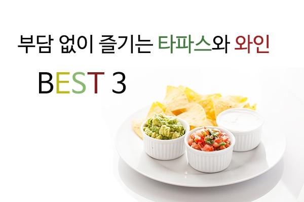 와인21닷컴 추천와인 BEST 3 '타파스와 와인' 편