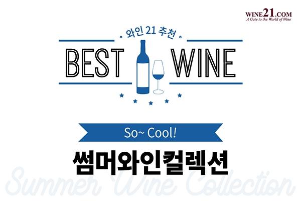 와인21추천 BEST OF BEST, So~ Cool! 썸머와인컬렉션