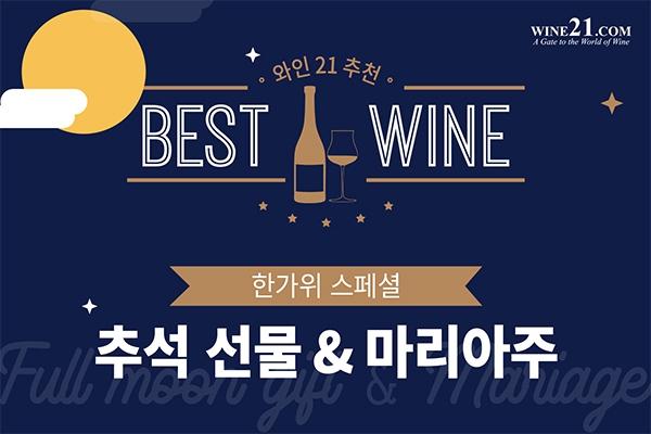 와인21추천 BEST OF BEST 한가위 스페셜 '추석 선물 & 마리아주'