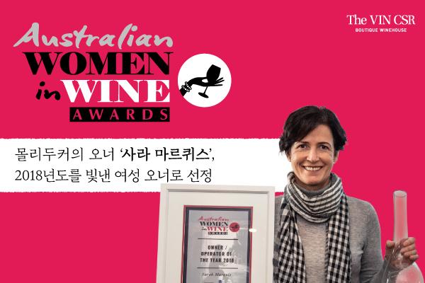 몰리두커 오너 '사라 마르퀴스' 2018년 올해의 와인 오너로 선정되다