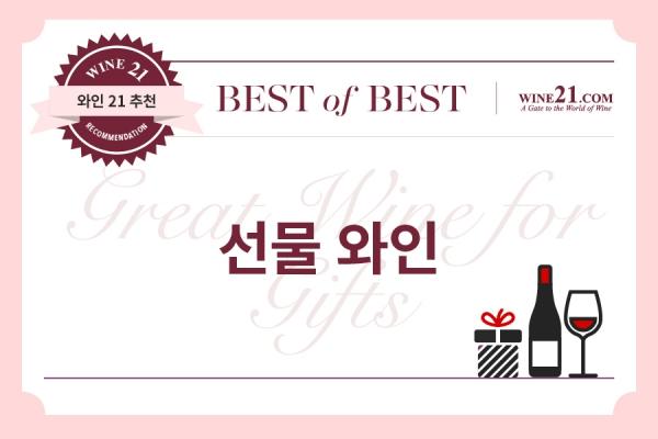 와인21추천 BEST OF BEST 선물하기 좋은 와인